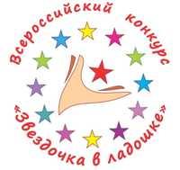 Звездочка в ладошке всероссийский конкурс сайтов